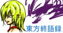 東方×FF